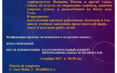 """Международная конференция """"Современные возможности системы образования за рубежом"""", Марбелья, 6 ноября 2017"""
