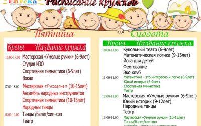 """Открытие новой международной академии """"Эврика"""" в Марбелье"""