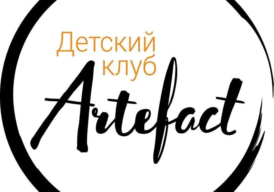 ARTEFACT – первый лекторий в Испании на русском языке!