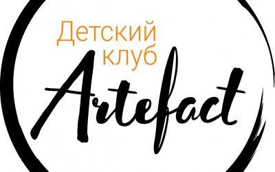 Детский клуб Artefact