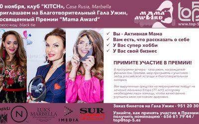 Премия MAMA AWARD 2017, впервые в Марбелье!!